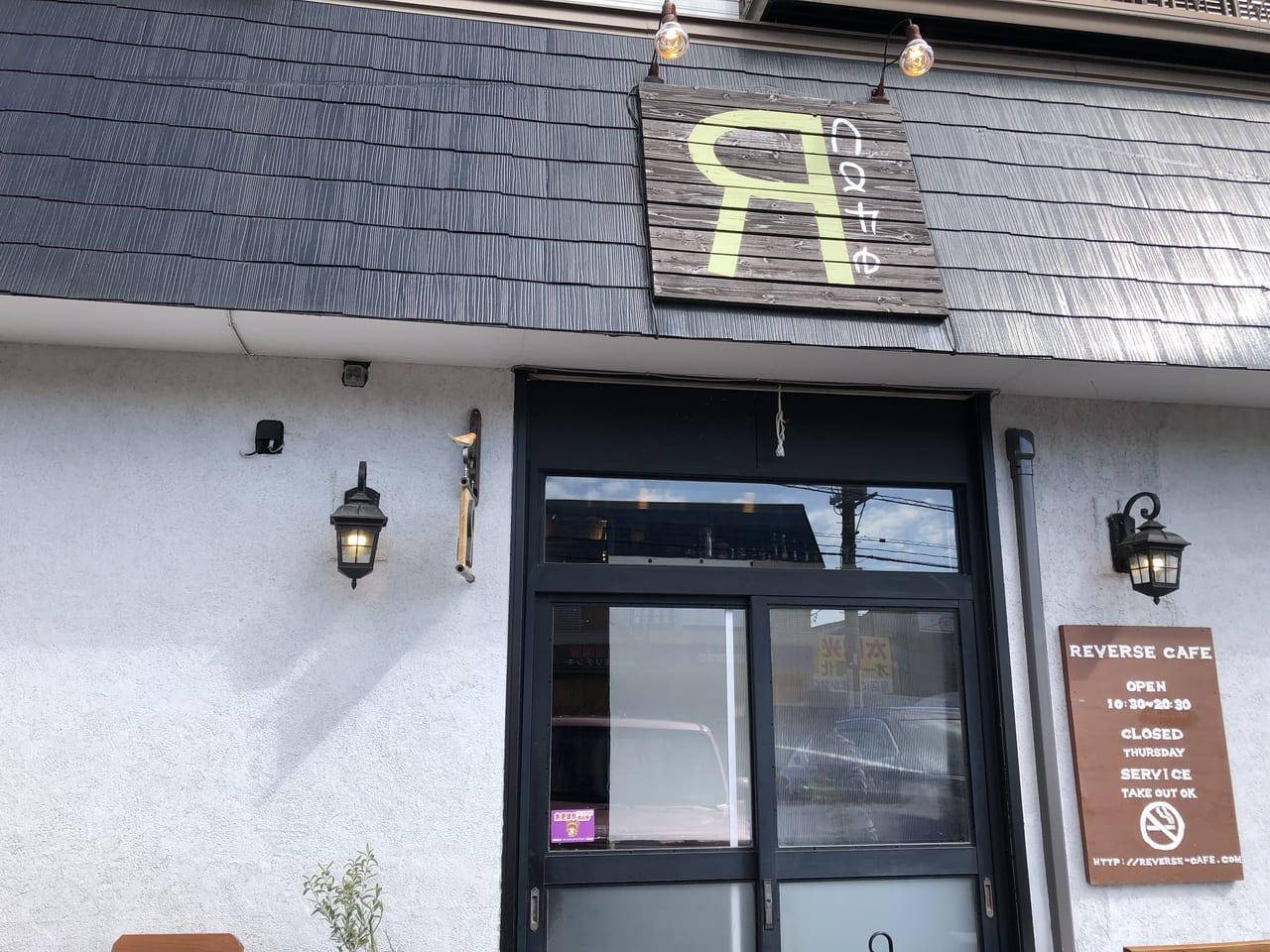 リバースカフェ