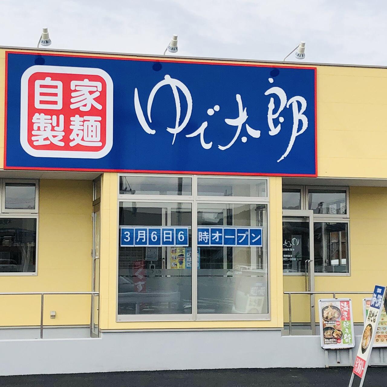 福岡 ゆで 太郎 ゆで太郎でマシマシ肉野菜そばを食べて野菜マシマシを体験せよ